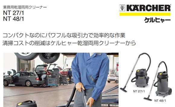 ケルヒャー NT27/1 - 業務用小型乾湿両用クリーナー商品詳細01