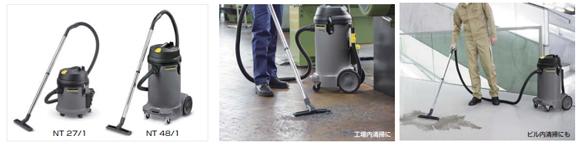 ケルヒャー NT27/1 - 業務用小型乾湿両用クリーナー商品詳細03