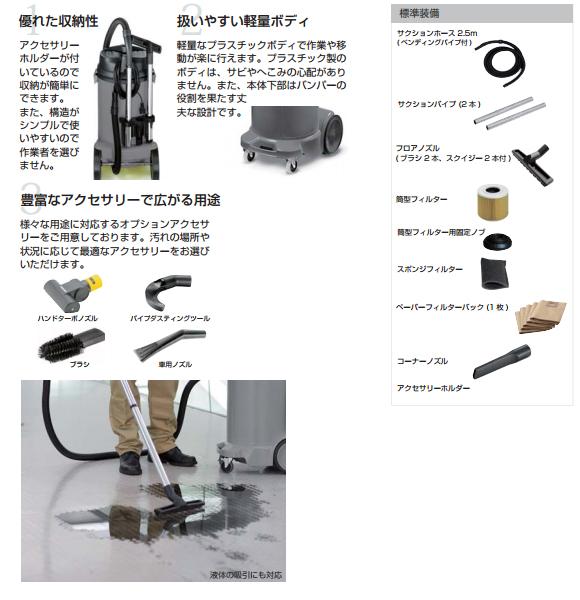 ケルヒャー NT27/1 - 業務用小型乾湿両用クリーナー商品詳細04