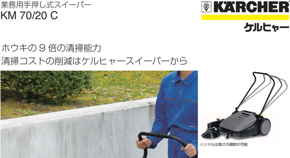 ケルヒャー KM70/20C - 業務用手押し式スイーパー商品詳細01
