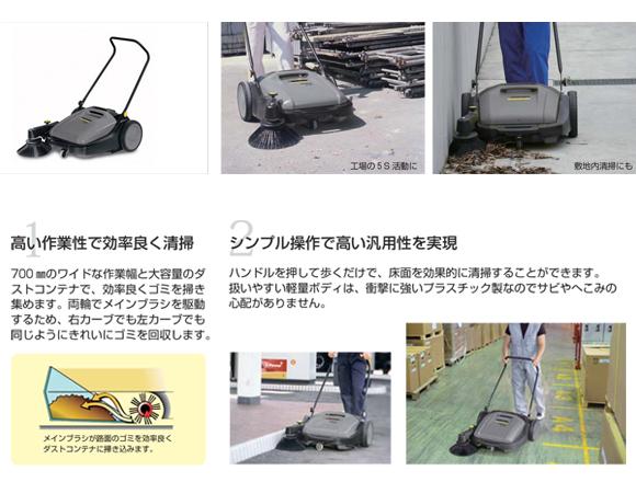 ケルヒャー KM70/20C - 業務用手押し式スイーパー商品詳細03