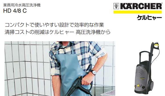 ■年末大掃除キャンペーン特別価格■ケルヒャー HD4/8C - 業務用冷水高圧洗浄機商品詳細01