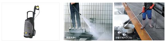 ■年末大掃除キャンペーン特別価格■ケルヒャー HD4/8C - 業務用冷水高圧洗浄機商品詳細03