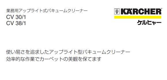 ケルヒャーCV 38/1商品詳細01