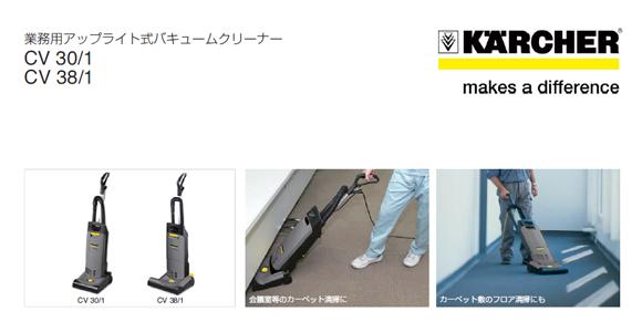 ケルヒャーCV 38/1商品詳細03