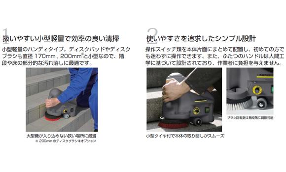 ケルヒャーBD 17/5 C商品詳細04