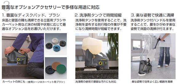 ケルヒャーBD 17/5 C商品詳細05