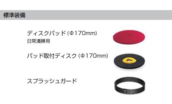 ケルヒャーBD 17/5 C商品詳細06