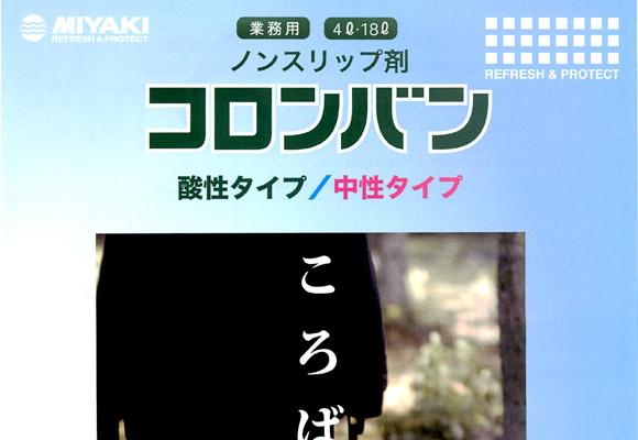 ミヤキ コロンバン商品詳細01