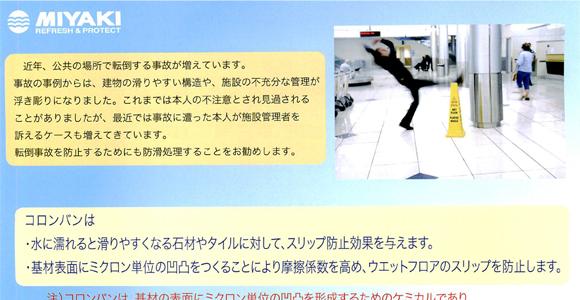 ミヤキ コロンバン商品詳細03
