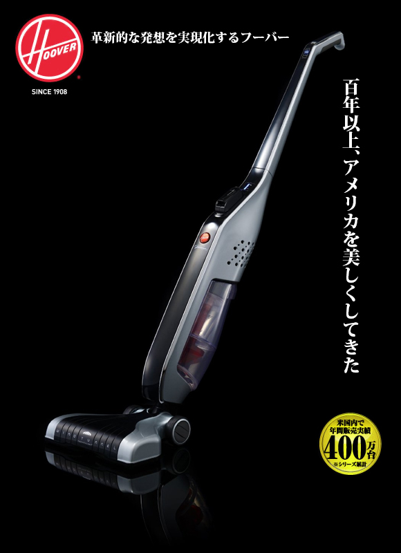 フーバー フーバー・プラチナ コードレススティックバキューム HSV88-LXJ商品詳細01
