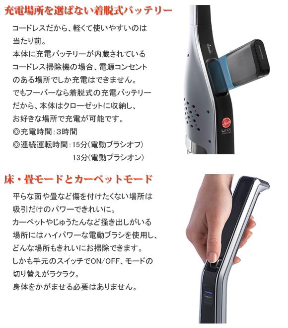 フーバー フーバー・プラチナ コードレススティックバキューム HSV88-LXJ商品詳細03