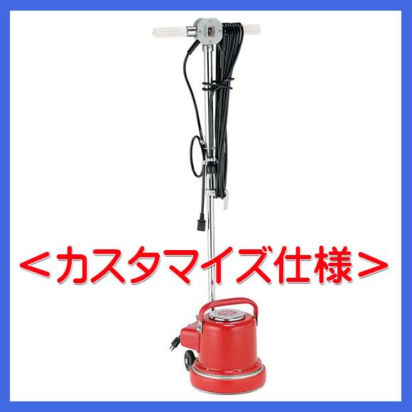 8インチ ポリッシャー<カスタマイズ仕様>【代引不可】