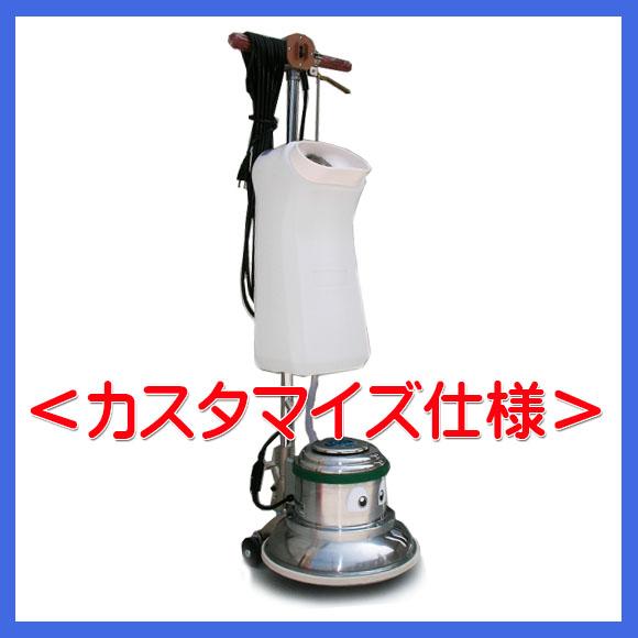 12インチ ポリッシャー<カスタマイズ仕様>【代引不可】