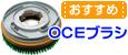 """13""""OCE(洗浄効果最適化)ブラシ<ノーマル>(アジャスター・プレート付)"""