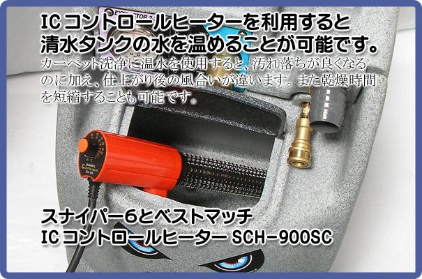 ICコントロールヒーターを利用すると清水タンクの水を温めて使用できます。カーペット洗浄に温水を使用すると、汚れ落ちが良くなるのに加え、仕上がり後の風合いが違います。また乾燥時間も短縮することが可能です。