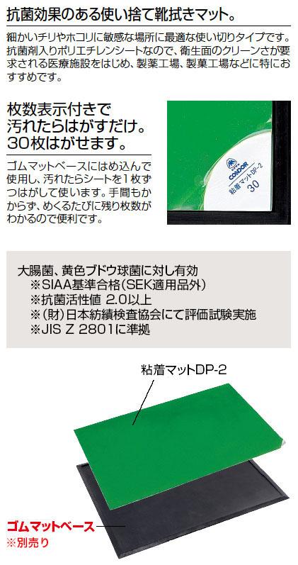 山崎産業 粘着マットDP-2(ディスポーザブルタイプ)02