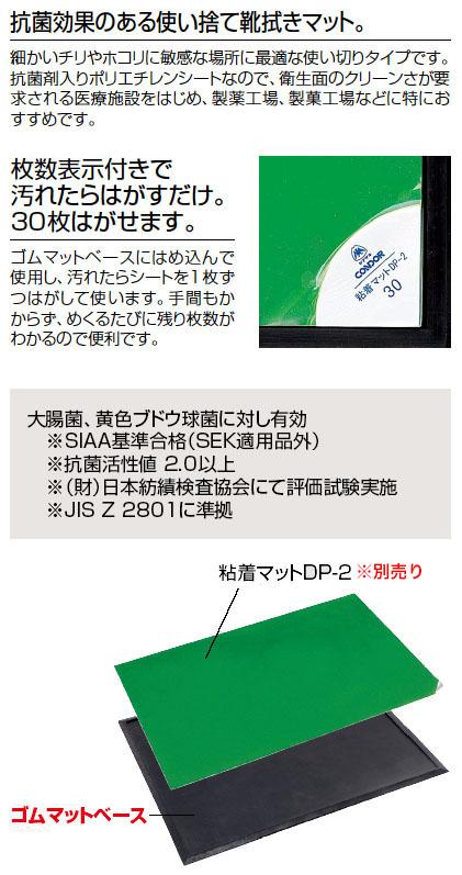 山崎産業 ゴムマットベース(粘着マットDP-2 ディスポーザブルタイプ用)02