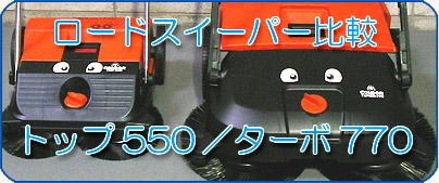 コンドル ロードスイーパー トップ550/ターボ770 比較
