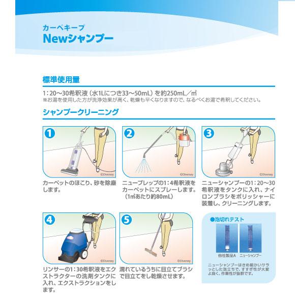 シーバイエス カーペキープニューシャンプー[5L] - シャンプークリーニング用洗剤02