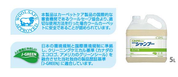シーバイエス カーペキープニューシャンプー[5L] - シャンプークリーニング用洗剤03