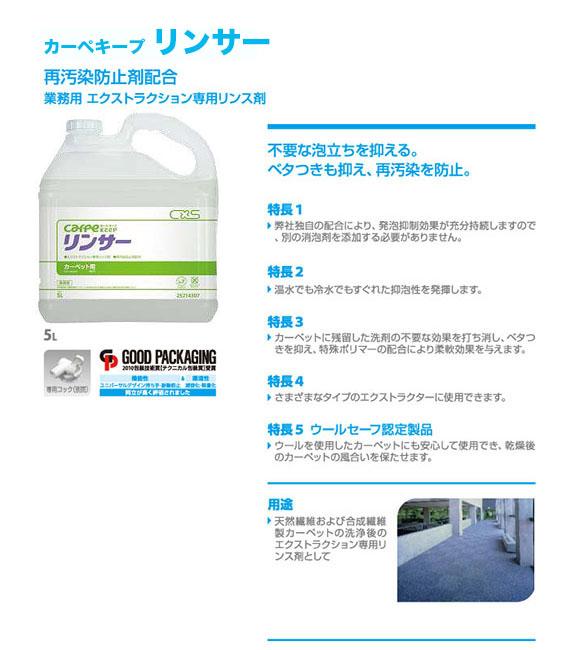 シーバイエス カーペキープリンサー[5L] - カーペット用リンス剤01