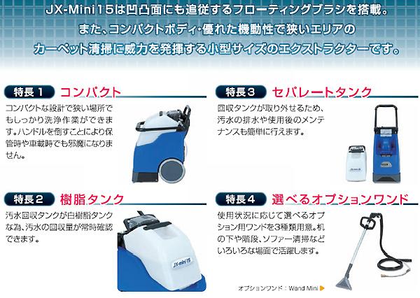 【リース契約可能】シーバイエス JX-mini15 - コンパクトカーペットエクストラクター【代引不可】01