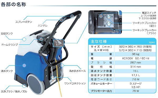【リース契約可能】シーバイエス JX-mini15 - コンパクトカーペットエクストラクター【代引不可】02