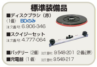 【リース契約可能】ケルヒャー BD 40/25 C Bp[15インチパッド]【代引不可】02