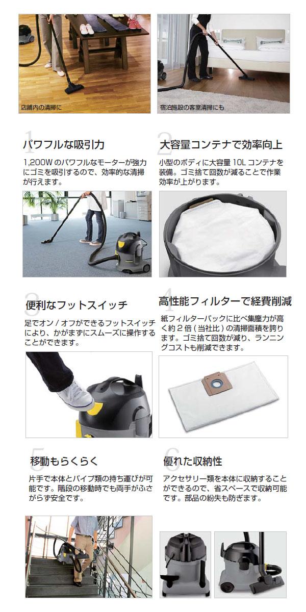 ケルヒャーT10/1商品詳細01