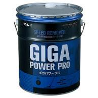 リンレイ ギガパワープロ 速効浸透型超強力高級タイプハクリ剤