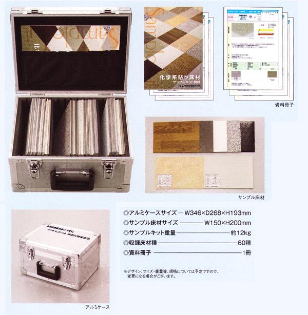 リンレイ 化学系貼り床材サンプルキット02