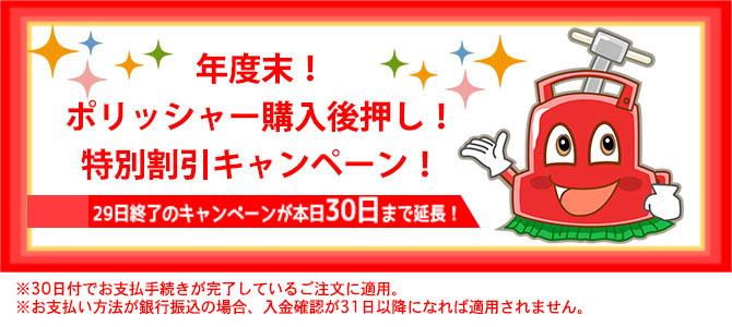■年度末ポリッシャー購入後押し!特別割引キャンペーン!■