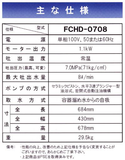 【リース契約可能】蔵王産業 ジェットマン FCHD0708【代引不可】 02