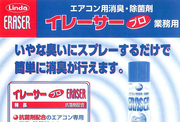 イレーサー・プロ エアコン用消臭・除菌剤01