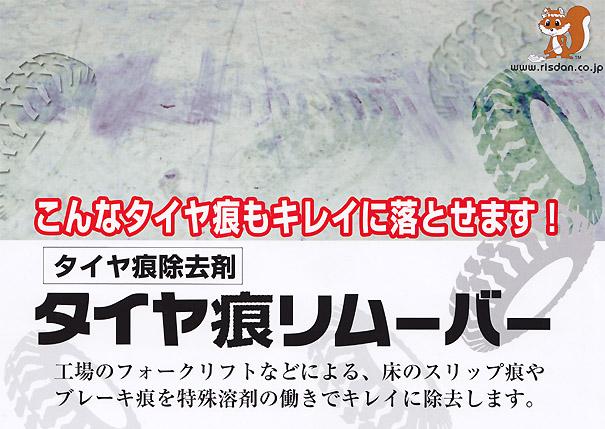 リスダン タイヤ痕リムーバー[4L] 01