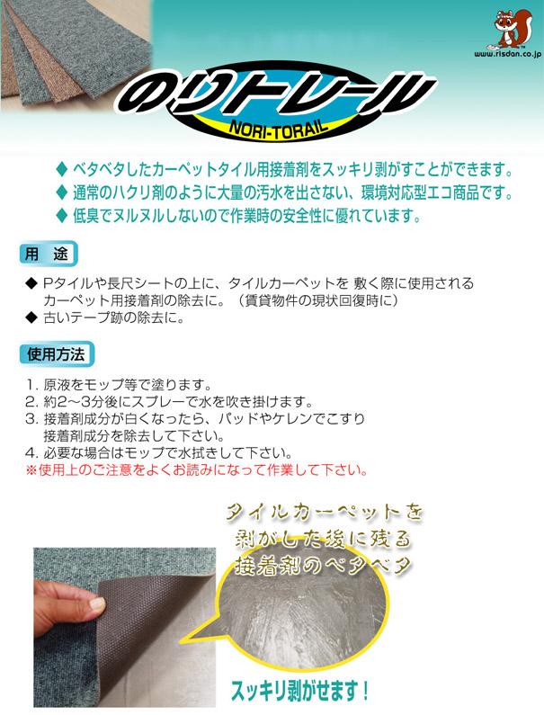 リスダン のりトレール[4L] - タイルカーペット接着剤用除去剤 01