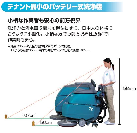 【リース契約可能】テナント 最小バッテリースクラバー T2【代引不可】01
