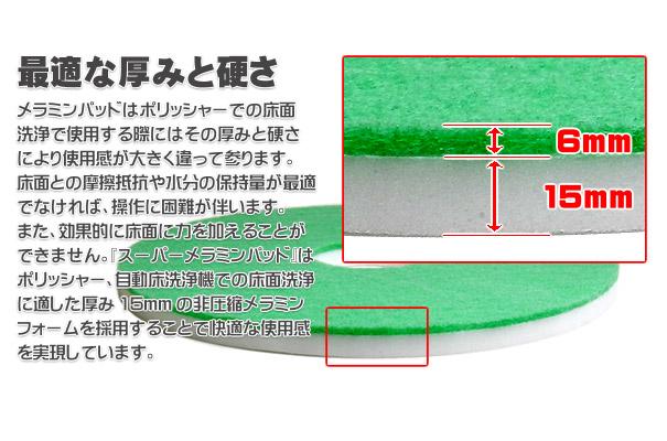 スーパーメラミンパッド - 高耐久メラミンパッド02