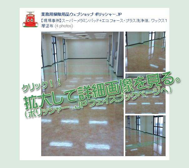 【現場事例】スーパーメラミンパッド+エコ フォース・プラス洗浄後、ワックス1層塗布