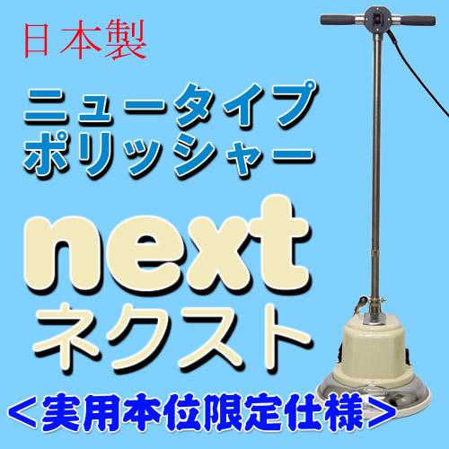 【即納】ニュータイプ12インチポリッシャーnext(ネクスト) <実用本位限定仕様>