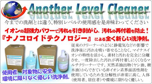 『ナノコロイドテクノロジー』による全く新しい、そして作業員・対象物に対して安全で環境に配慮されたエコ洗浄剤、ECO FORCE(エコフォース)シリーズ
