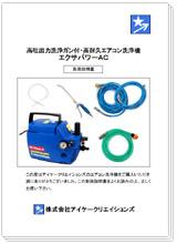 エクサパワーAC - 高吐出力洗浄ガン付・高耐久エアコン洗浄機セット(圧力計付)取扱説明書