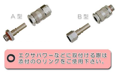 エアコン洗浄ガン吐出ホース用ワンタッチカプラーN