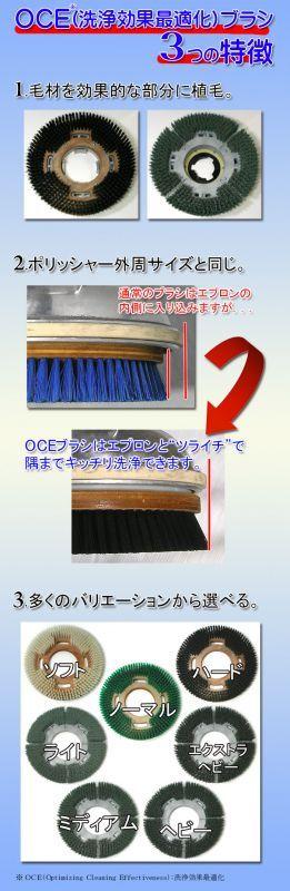 OCE(洗浄効果最適化)ブラシ
