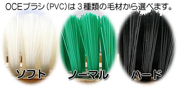 OCEブラシ(PVC)毛材比較