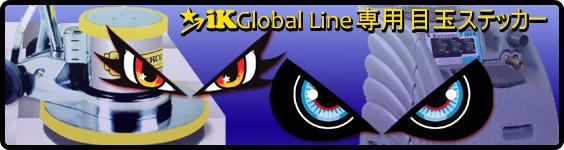 iK Global Line製品一覧