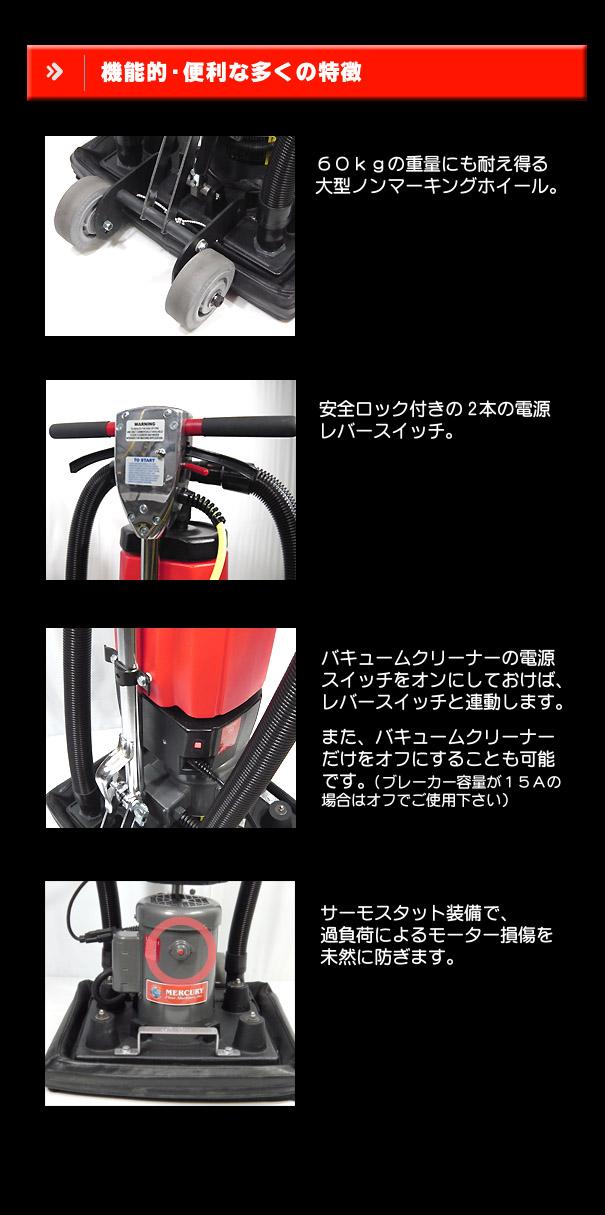 ワンタッチ・ドライスクラブ DS-18 - バキュームクリーナー搭載ワックス研削フロアマシン