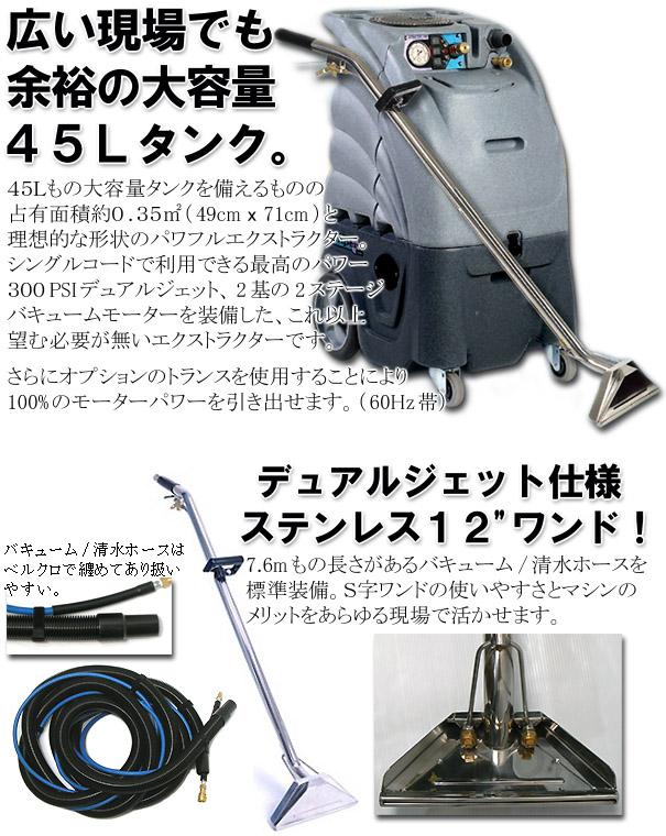 スナイパー12-シングルコード FULL POWER カーペットエクストラクター