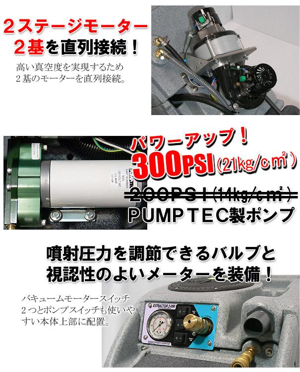 スナイパー6-シングルコード・コンパクトカーペットエクストラクター